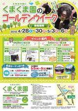 北秋田市「くまくま園のゴールデンウイーク」2018