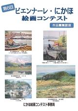 「ビエンナーレ・にかほ」絵画コンテスト2018