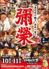 大館市「大館神明社例祭」2018