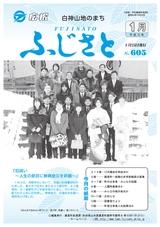 広報ふじさと2019年1月号