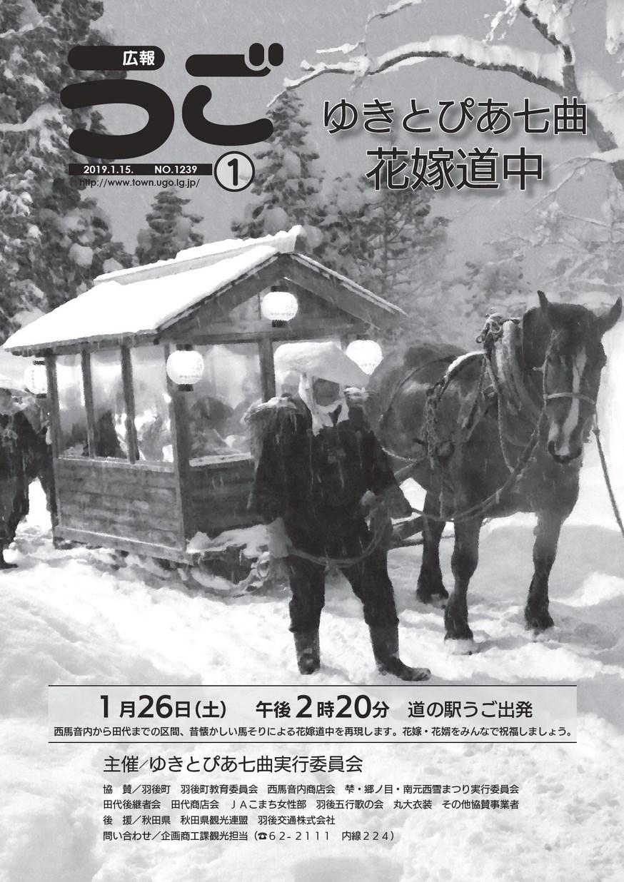 広報うご2019年1月号 お知らせ版