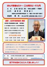 日本笑い学会秋田県人会「三分間スピーチ入門セミナー」2019