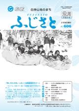 広報ふじさと2019年2月号