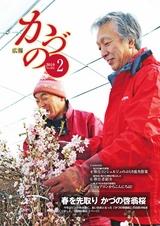 広報かづの2019年2月号