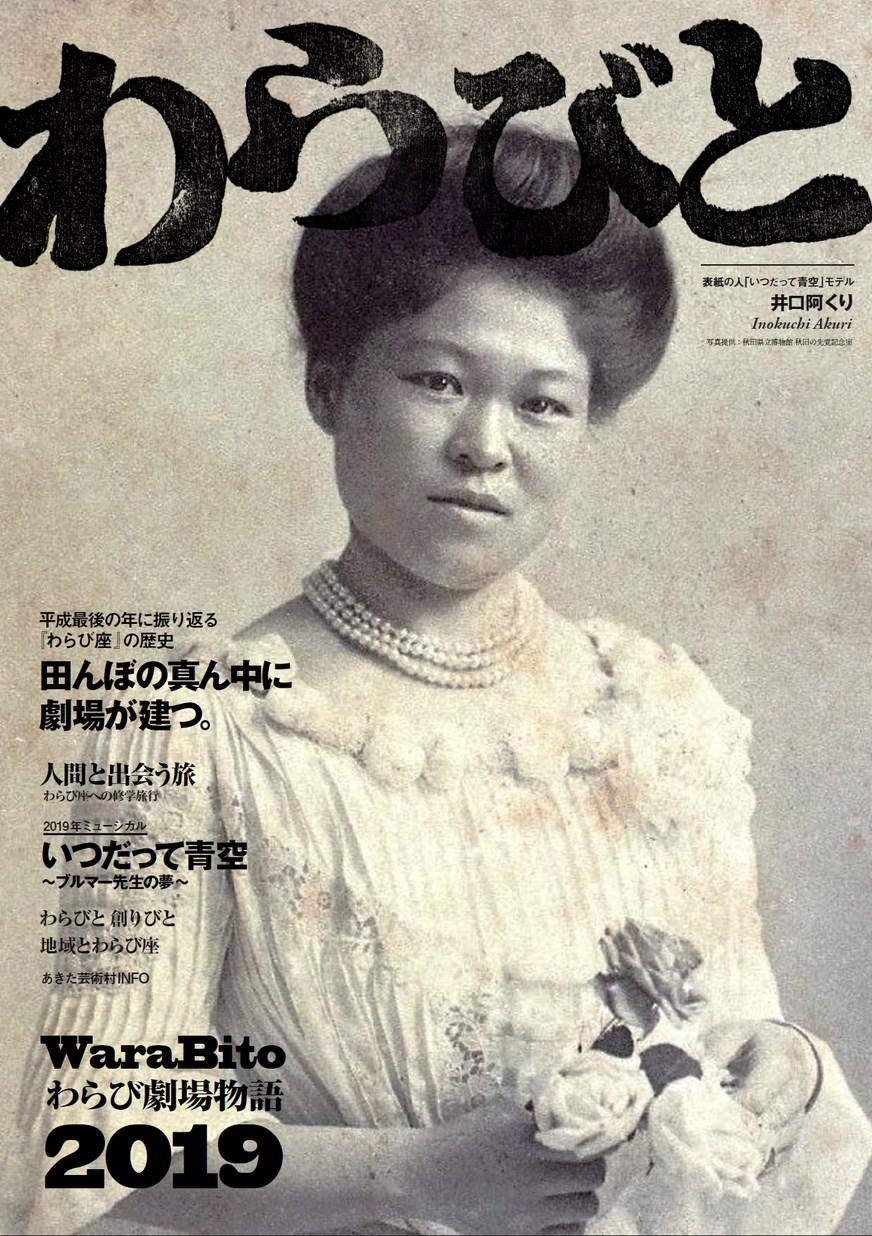 秋田芸術村「わらびと」2019