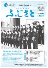広報ふじさと2019年3月号