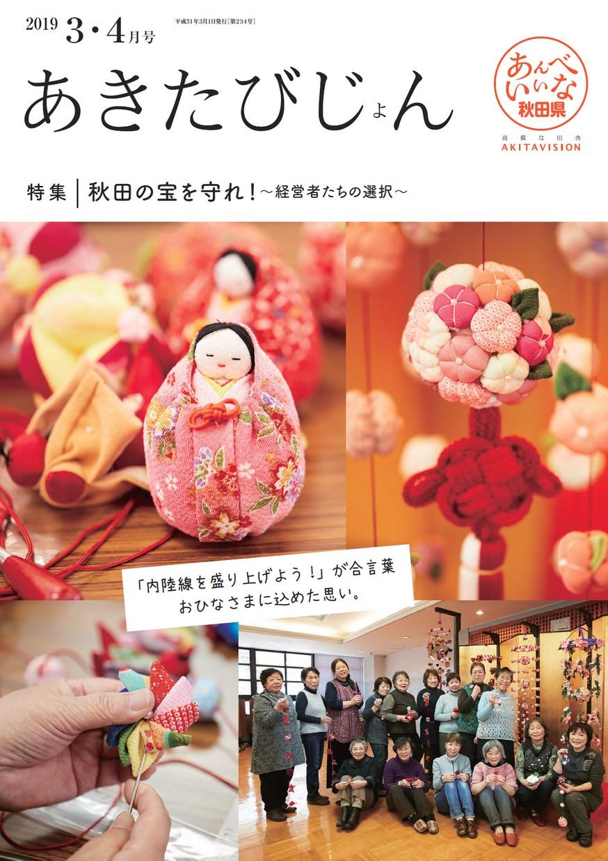 秋田県広報紙 あきたびじょん2019年3・4月号