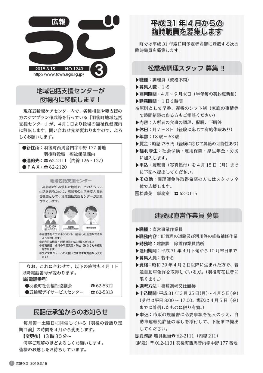 広報うご2019年3月号 お知らせ版