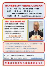 日本笑い学会秋田県人会「今風お笑いことわざ入門」2019