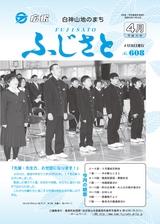 広報ふじさと2019年4月号