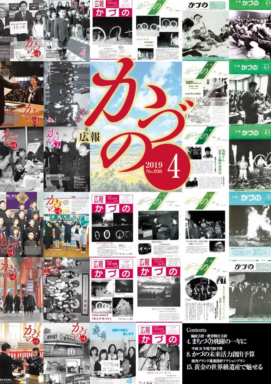 広報かづの2019年4月号