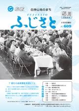 広報ふじさと2019年5月号