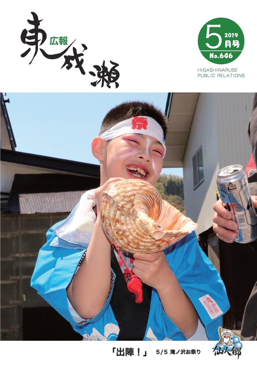 広報東成瀬2019年5月号