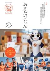 秋田県広報紙 あきたびじょん2019年5・6月号