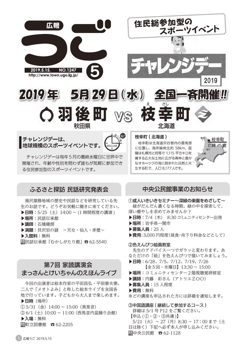 広報うご2019年5月号 お知らせ版