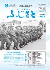 広報ふじさと2019年7月号