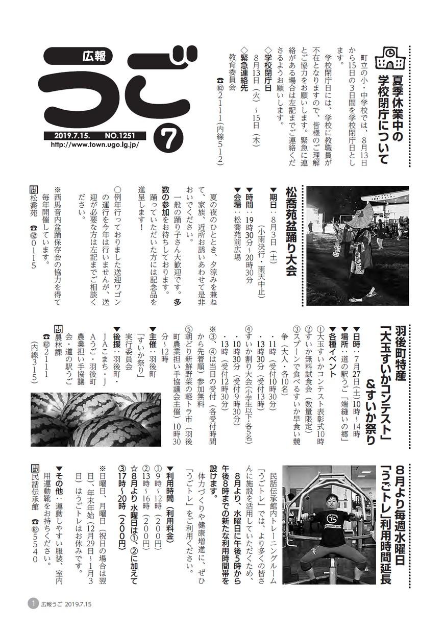 広報うご2019年7月号 お知らせ版