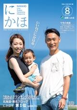 広報にかほ2019年8月号