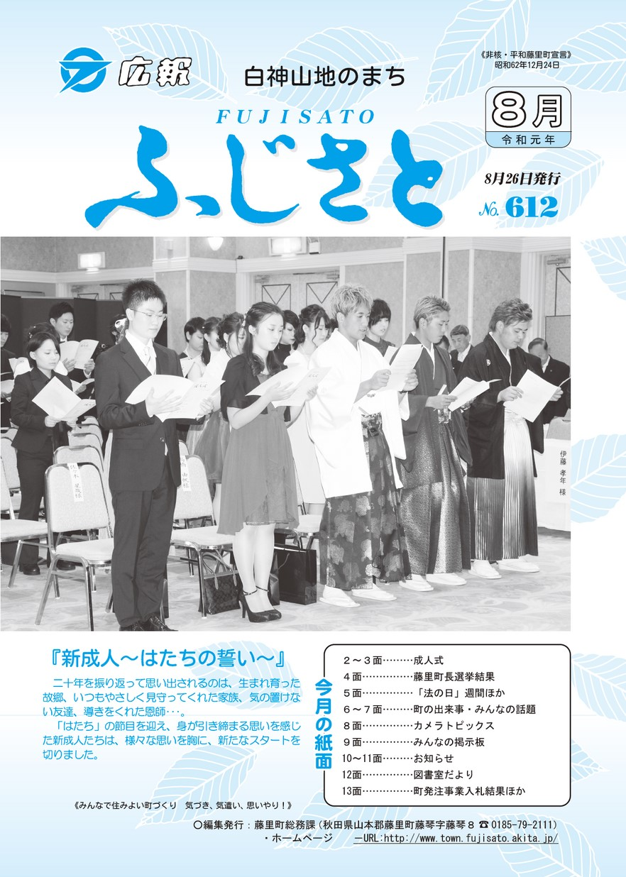 広報ふじさと2019年8月号