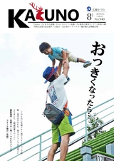 広報かづの2019年8月号