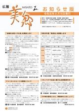 広報美郷2019年8月号 お知らせ版