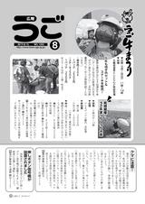 広報うご2019年8月号 お知らせ版