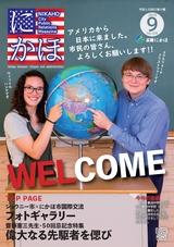 広報にかほ2019年9月号
