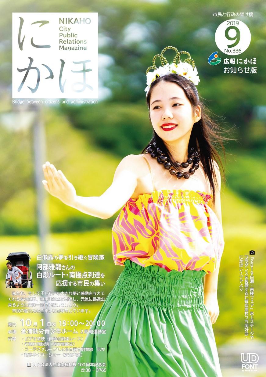 広報にかほ2019年9月15日号