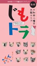 秋田県「じもトラ(改訂版)」十和田エリア観光ガイド