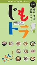 秋田県「じもトラ(改訂版)」横手エリア観光ガイド