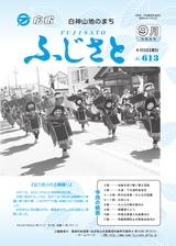 広報ふじさと2019年9月号