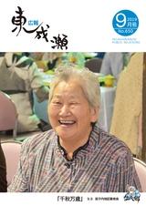 広報東成瀬2019年9月号