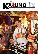 広報かづの2019年9月号