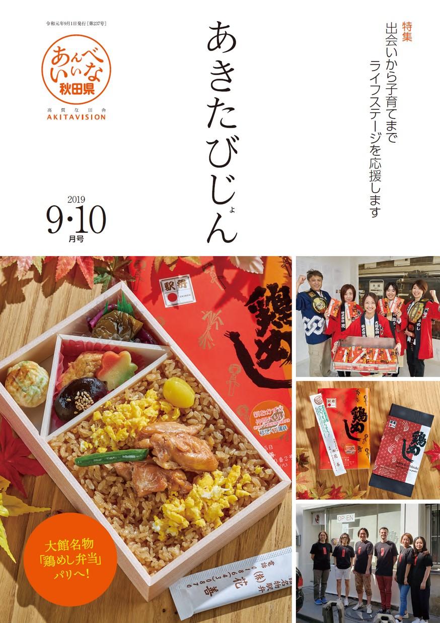 秋田県広報紙 あきたびじょん2019年9・10月号