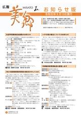 広報美郷2019年9月号 お知らせ版