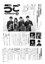広報うご2019年9月号 お知らせ版
