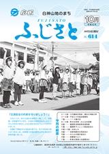 広報ふじさと2019年10月号