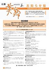 広報美郷2019年10月号 お知らせ版