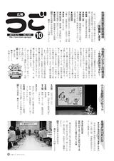 広報うご2019年10月号 お知らせ版