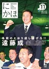 広報にかほ2019年11月15日号
