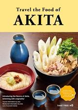 秋田の食を旅するBOOK 英語版