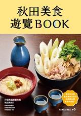 秋田の食を旅するBOOK 繁体字版