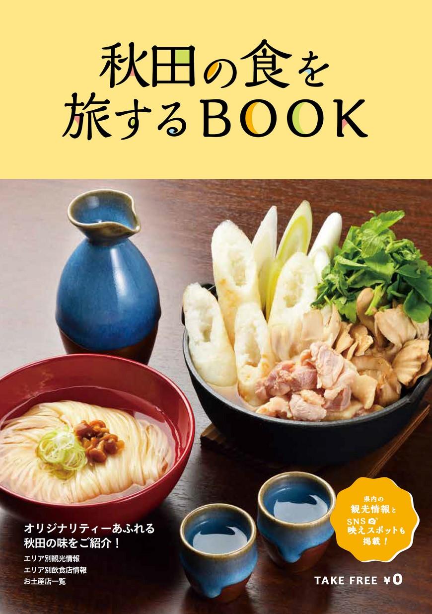 秋田の食を旅するBOOK 日本語版