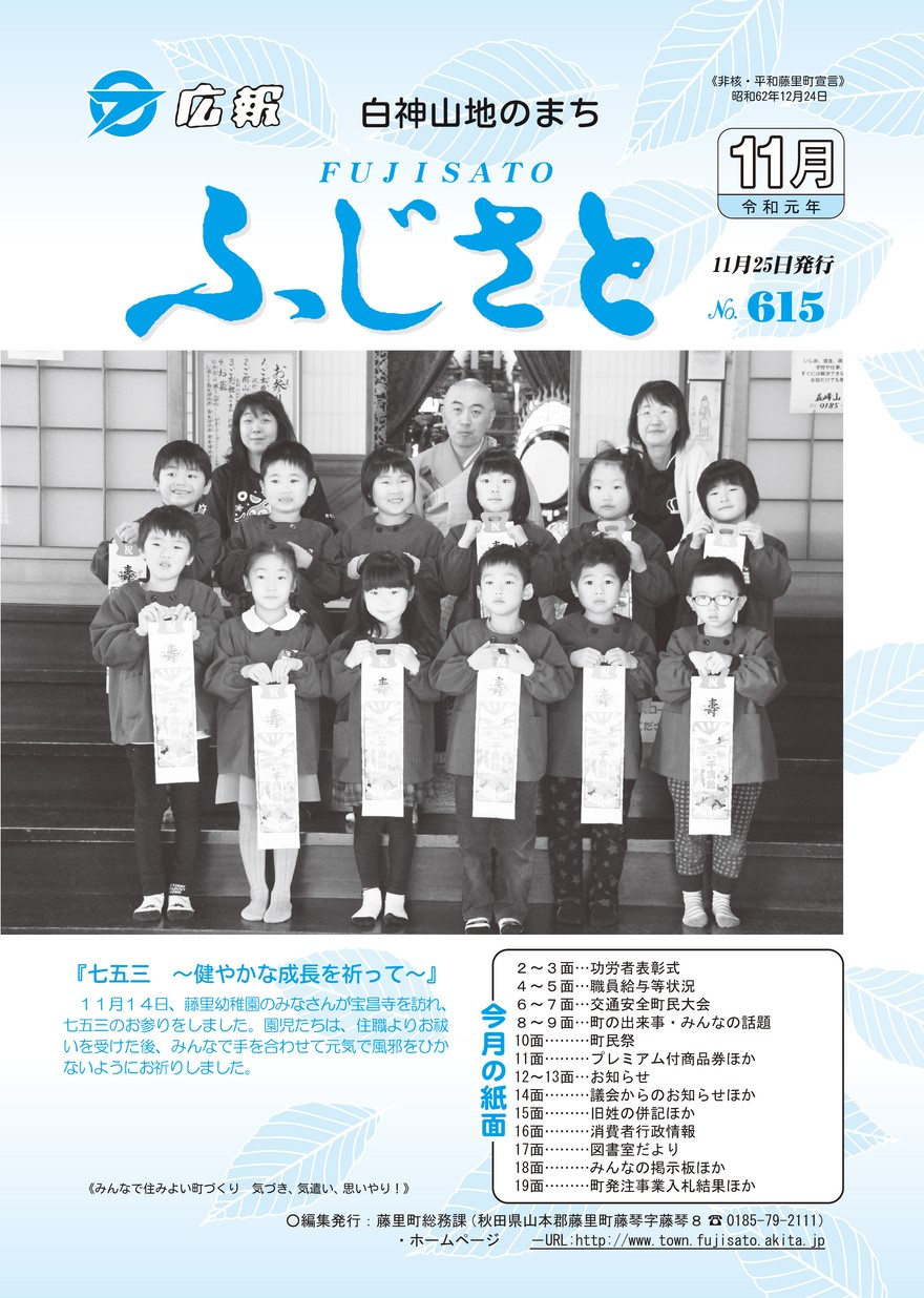 広報ふじさと2019年11月号
