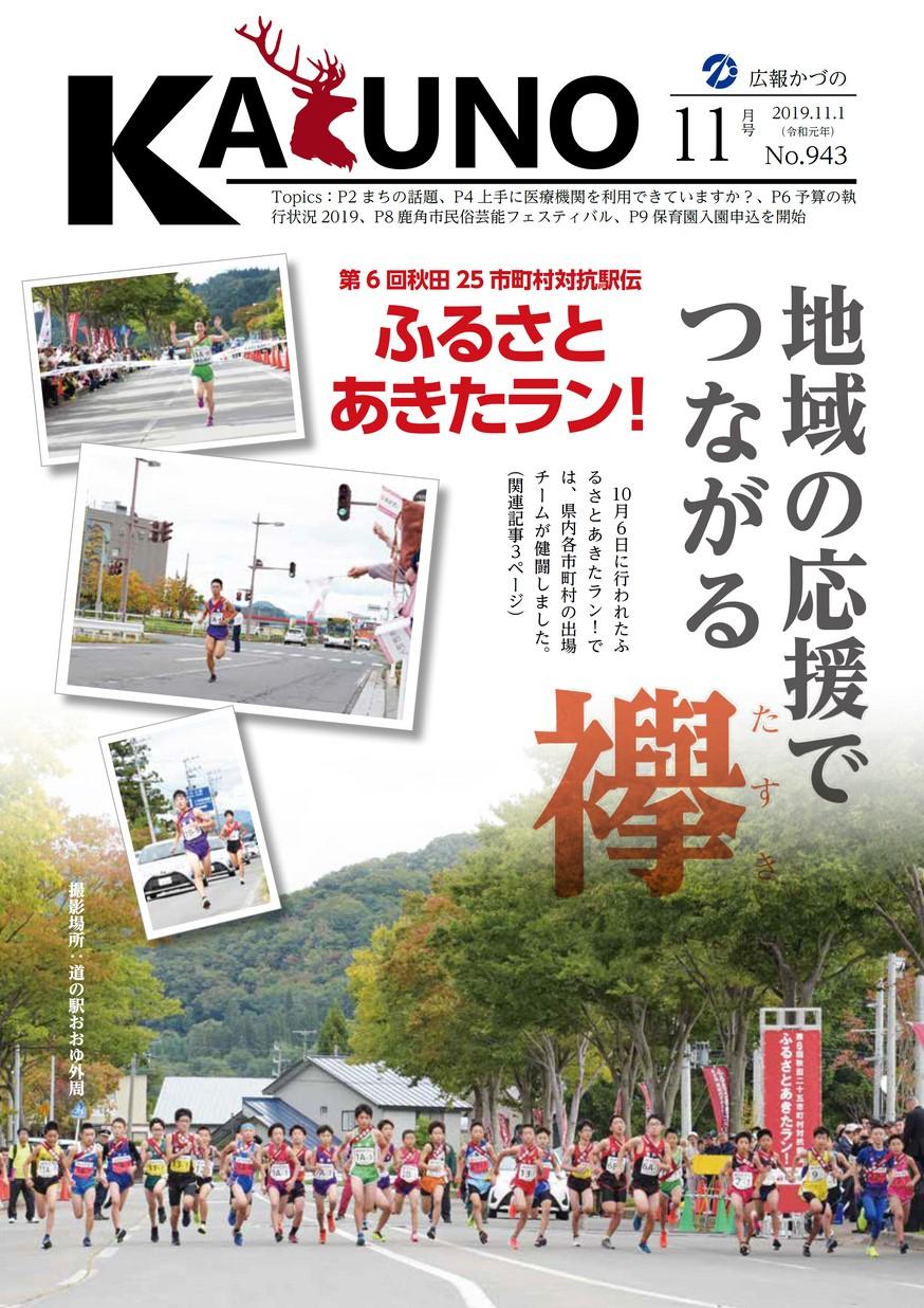 広報かづの2019年11月号