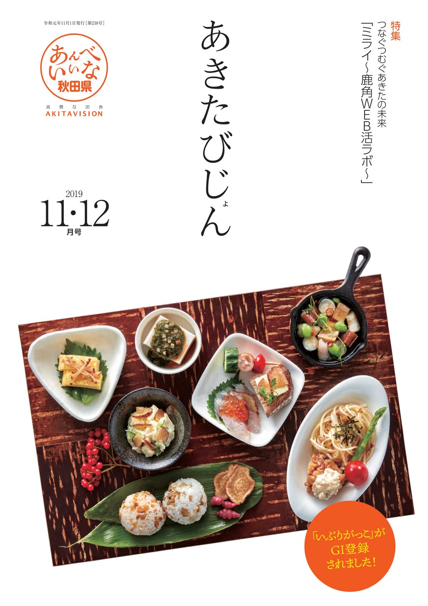 秋田県広報紙 あきたびじょん2019年11・12月号