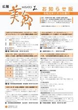 広報美郷2019年11月号 お知らせ版