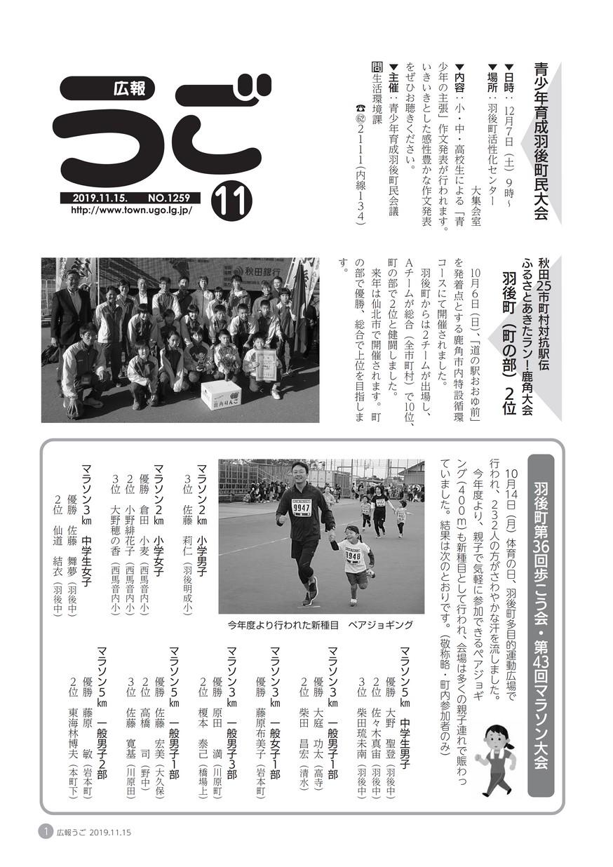 広報うご2019年11月号 お知らせ版