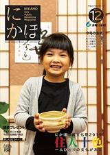 広報にかほ2019年12月号