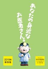 一般社団法人秋田市医師会「あなたの身近なお医者さん。」2019年保存版